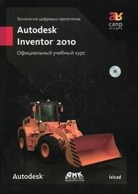 Автоматизация проектирования корпусной мебели. Основы, инструменты, практика (+ CD-ROM)