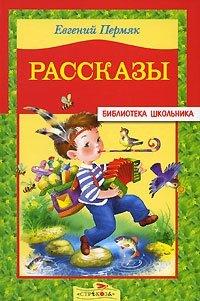 Евгений Пермяк. Рассказы