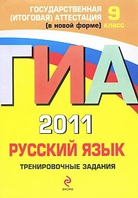 ГИА 2011. Русский язык. Тренировочные задания. 9 класс