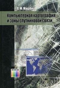 Компьютерная картография и зоны спутниковой связи