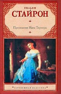 Признания Ната Тернера, Уильям Стайрон
