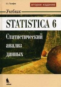 Statistica 6. Статистический анализ данных