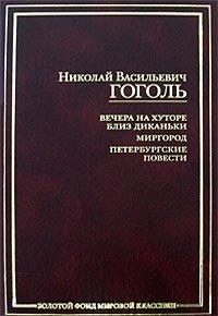 Вечера на хуторе близ Диканьки. Миргород. Петербургские повести