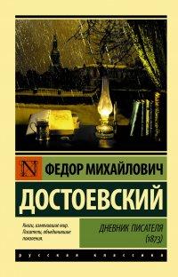 Дневник писателя (1873) - Федор Михайлович Достоевский