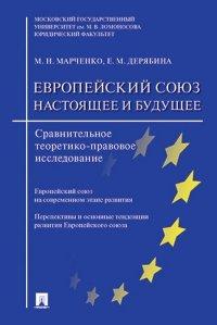 Европейский союз: настоящее и будущее. Сравнительное теоретико-правовое исследование