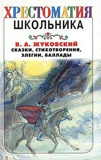 В. А. Жуковский. Сказки, стихотворения, элегии, баллады