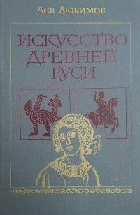 Лев Любимов Искусство Древней Руси