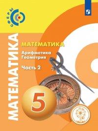 Математика. Арифметика. Геометрия. 5 класс. Учебное пособие. В 4 частях. Часть 2 (IV вид)