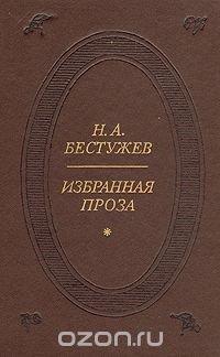 Н. А. Бестужев. Избранная проза