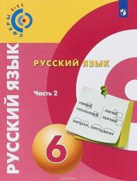 Русский язык. 6 класс. Учебное пособие. В 2 частях. Часть 2