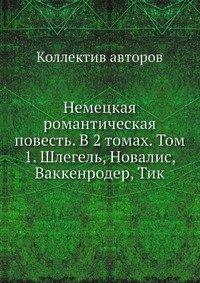 Немецкая романтическая повесть. В 2 томах. Том 1. Шлегель, Новалис, Ваккенродер, Тик