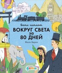 """""""Вокруг света за 80 дней"""" Жюля Верна"""