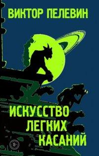 Искусство легких касаний, Виктор Пелевин