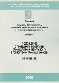 Положение о проведении экспертизы ПБ в горнорудной промышленности. РД 06-318-99. Серия 6. Выпуск 5