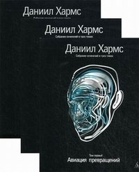 Даниил Хармс. Собрание сочинений в 3 томах (комплект)