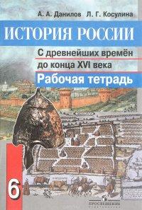 гдз по рабочей тетради история россии 6 класс данилов косулина