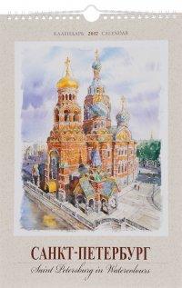 Календарь 2017 год (на спирали). Санкт-Петербург в акварелях / Saint Petersburg in Watercolours