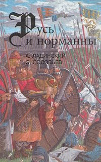 Русь и норманны