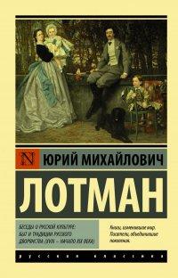 Беседы о русской культуре: Быт и традиции русского дворянства (XVIII  начало XIX века)
