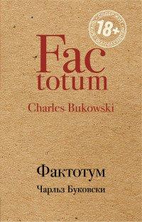 Фактотум, Чарльз Буковски