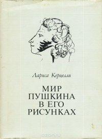 Мир Пушкина в его рисунках
