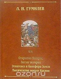 Открытие Хазарии. Зигзаг истории. Этногенез и биосфера Земли. Тысячелетие вокруг Каспия