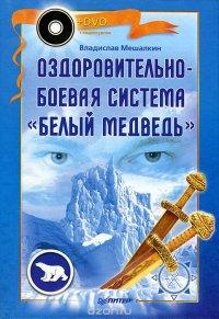 """Оздоровительно-боевая система """"Белый Медведь"""" (+ DVD-ROM)"""