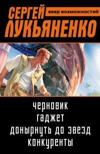 Сергей Лукьяненко: Веер возможностей