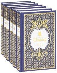 Фридрих Шиллер. Собрание сочинений в 6 томах (комплект)