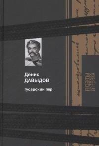Гусарский пир, Денис Давыдов