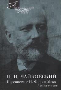 П. И. Чайковский. Переписка с Н. Ф. фон Мекк. В 3 томах. Том 1-3 (комплект из 3 книг)