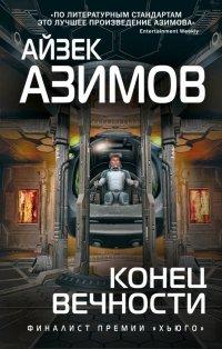 Конец вечности, Айзек Азимов