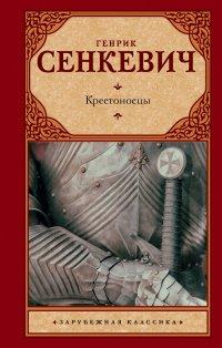 Крестоносцы, Генрих Сенкевич