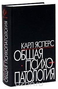 Общая психопатология