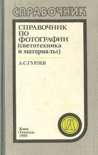Справочник по фотографии (светотехника и материалы)