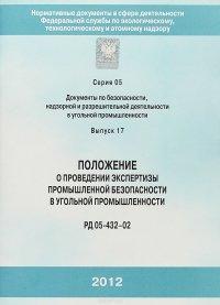 Положение о проведении экспертизы ПБ в угольной промышленности. РД 05-432-02. Серия 5. Выпуск 17