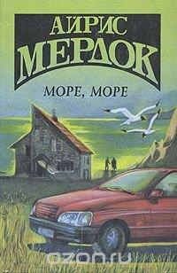 Айрис Мердок. Комплект из 4 книг. Море, море, Айрис Мердок