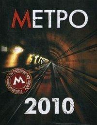 Метро-2010. Путеводитель по подземному городу