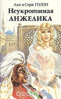 Неукротимая Анжелика. В двух книгах. Книга 1