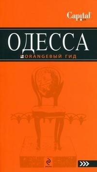 Одесса. Путеводитель