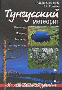 Тунгусский метеорит. 100 лет великой загадке