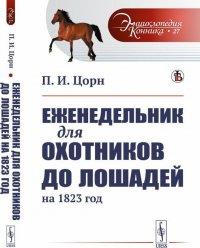 Еженедельник для охотников до лошадей на 1823 год