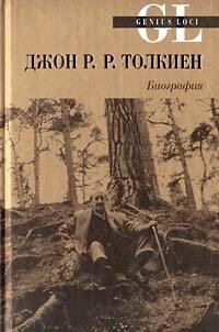 Джон Р.Р. Толкиен. Биография