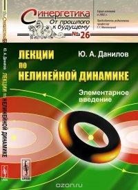 Лекции по нелинейной динамике: Элементарное введение