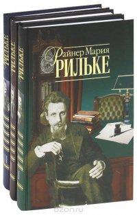 Райнер Мария Рильке. Собрание сочинений в 3 томах (комплект)