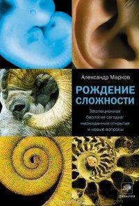 Рождение сложности. Эволюционная биология сегодня. Неожиданные открытия и новые