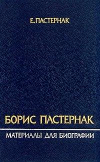 Борис Пастернак. Материалы для биографии