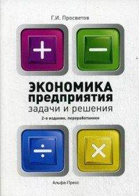 Экономика предприятия: задачи и решения. 2-е изд., перераб.. Просветов Г.И