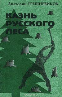 Казнь русского леса