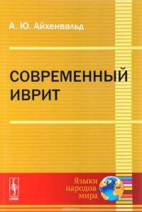 Современный иврит, А. Ю. Айхенвальд